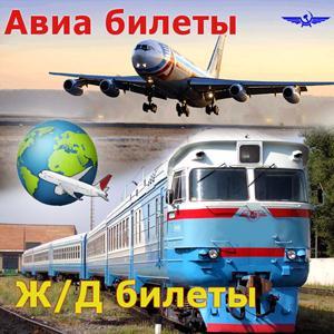 Авиа- и ж/д билеты Басьяновского