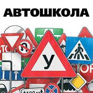 Автошколы Басьяновского
