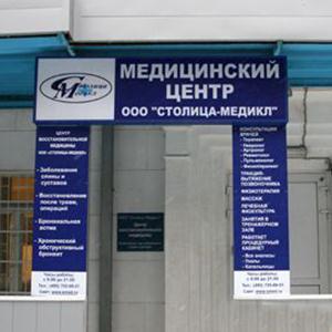 Медицинские центры Басьяновского