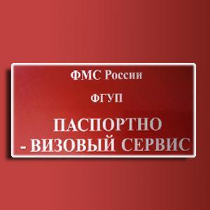 Паспортно-визовые службы Басьяновского