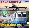 Авиа- и ж/д билеты в Басьяновском