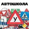 Автошколы в Басьяновском