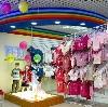 Детские магазины в Басьяновском