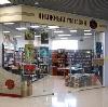 Книжные магазины в Басьяновском