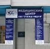 Медицинские центры в Басьяновском