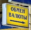 Обмен валют в Басьяновском