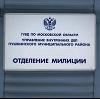 Отделения полиции в Басьяновском