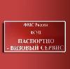 Паспортно-визовые службы в Басьяновском