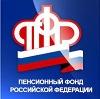 Пенсионные фонды в Басьяновском