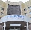 Поликлиники в Басьяновском