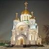 Религиозные учреждения в Басьяновском