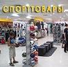Спортивные магазины в Басьяновском
