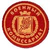 Военкоматы, комиссариаты в Басьяновском