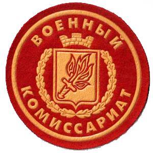 Военкоматы, комиссариаты Басьяновского
