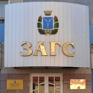 ЗАГСы Басьяновского